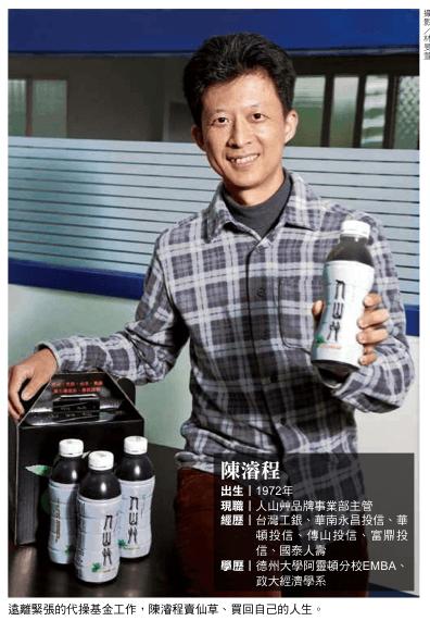 新新聞1432特別企劃-人山艸