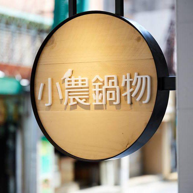 小農鍋物-大安店