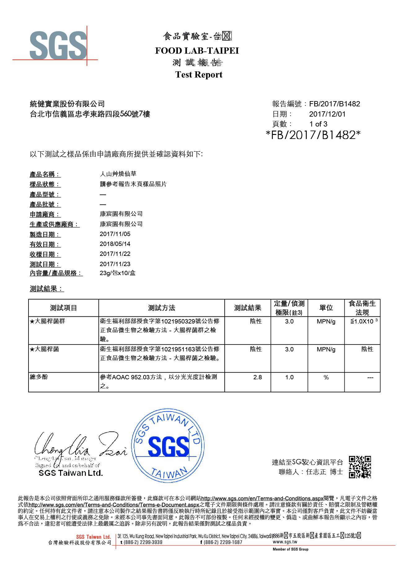 燒仙草/凍 生菌檢驗