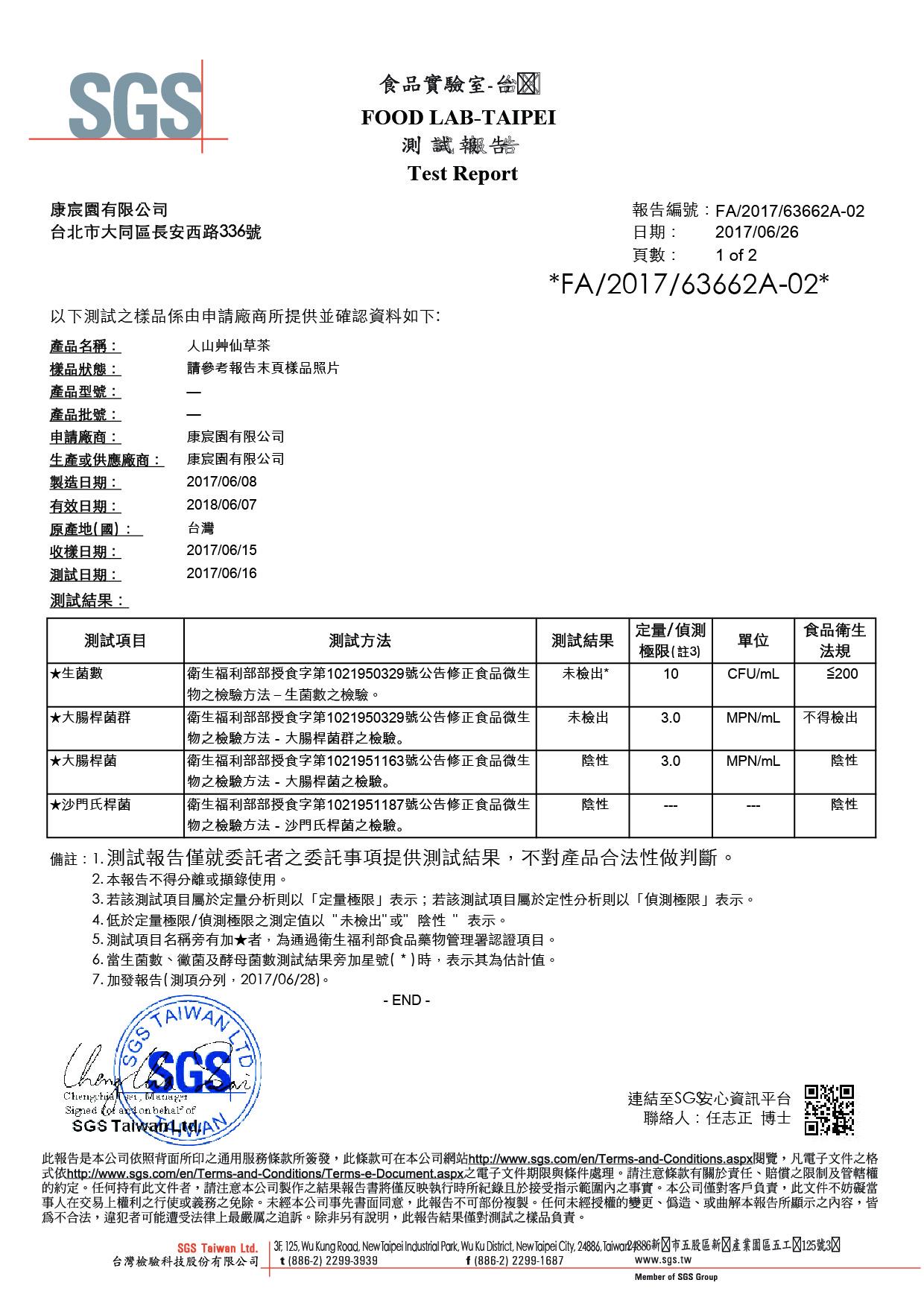 仙草茶生菌檢驗
